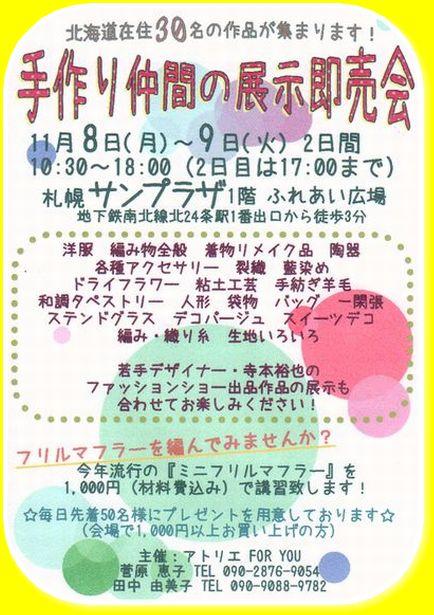 ムーランルージュも参加 ☆ in札幌サンプラザ_c0221884_22325127.jpg