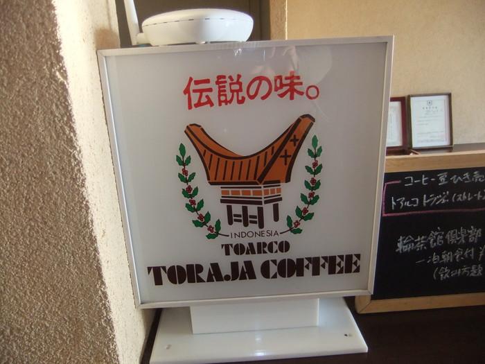 輪茶館(りんさかん)へ行こう!!_c0226202_7104249.jpg