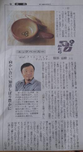 なぞの食器の解明と三度笠的「新聞」考_c0069903_1410110.jpg