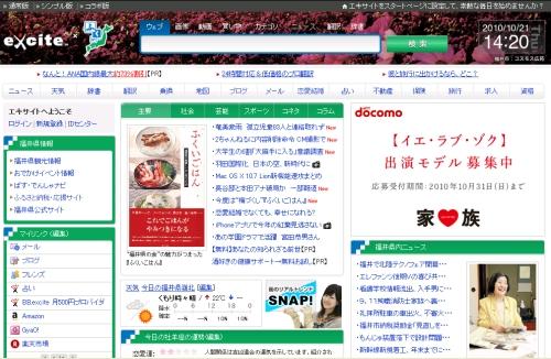全国初!地方版ポータル「エキサイト福井」オープン!!_f0229508_14263227.jpg