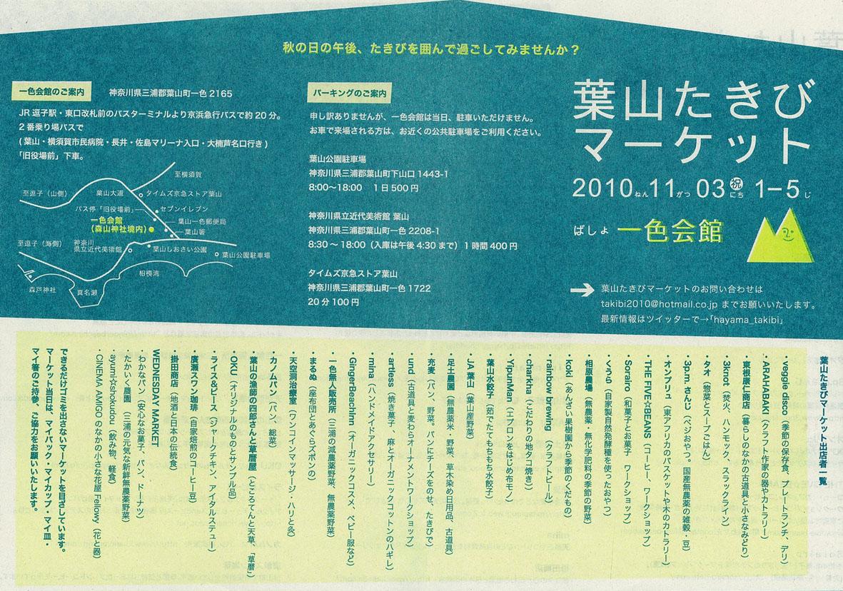 葉山たきびマーケット_f0201310_1348720.jpg