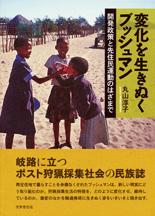 Readings : 丸山淳子『変化を生きぬくブッシュマン』_d0010432_0191117.jpg