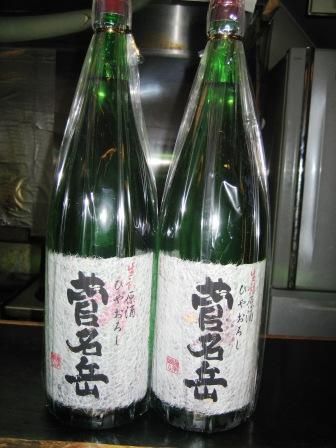 菅名岳_c0206545_8143111.jpg