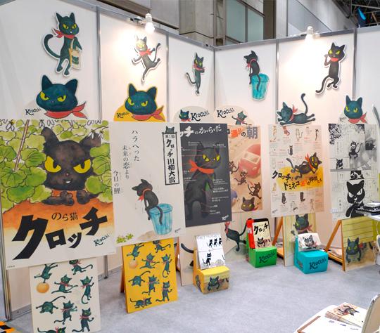 東京コンテンツマーケットに出展しました!_f0193056_15254851.jpg