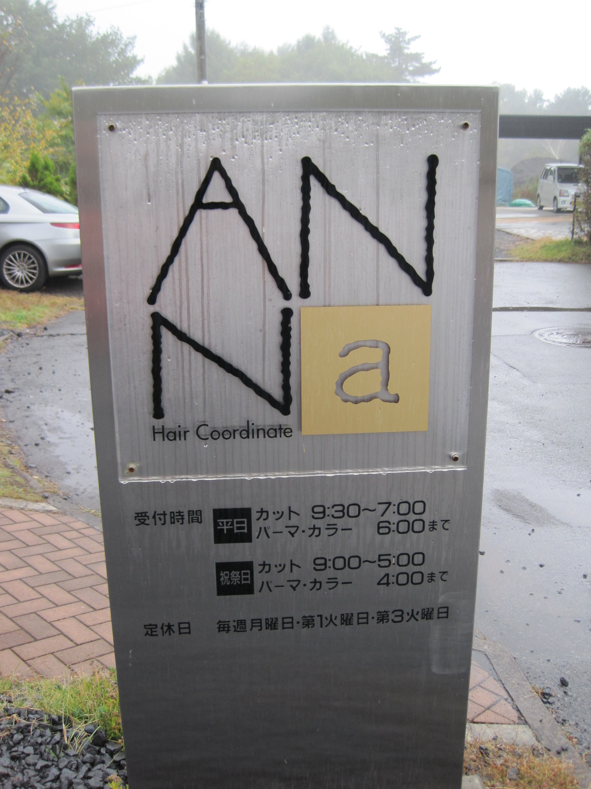 軽井沢の美容室_f0236260_20565539.jpg