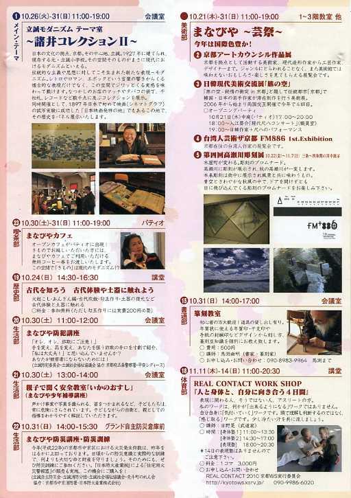 秋の展覧会 その4 高瀬川彫刻展_c0100195_2242077.jpg