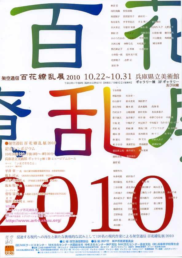 秋の展覧会 その5 百花繚乱展_c0100195_23192288.jpg