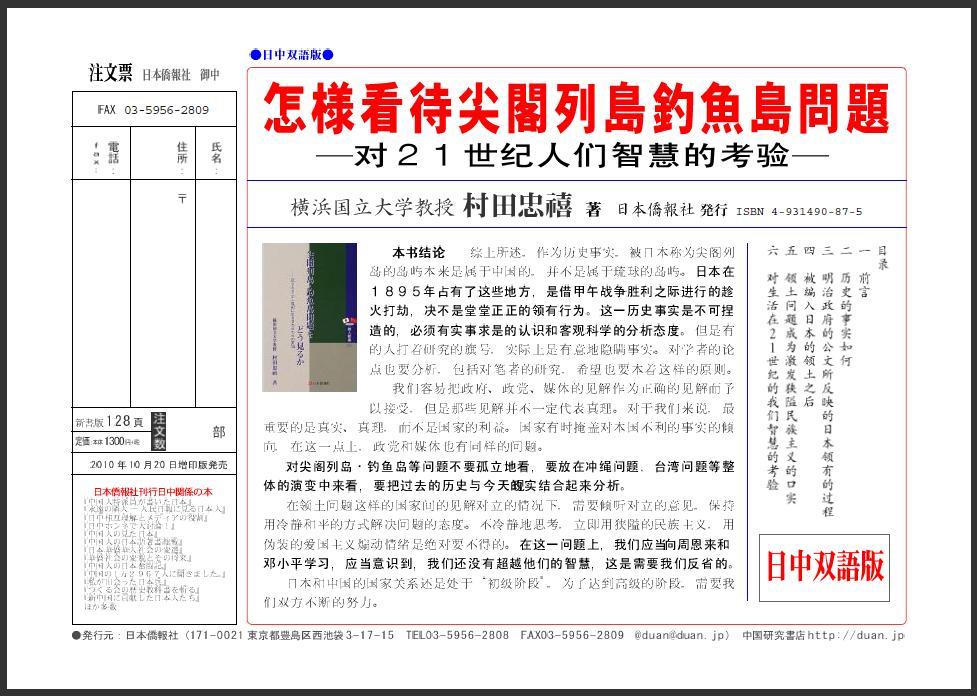 『尖閣列島・釣魚島問題をどう見るか』中国語版チラシ出来ました_d0027795_1114188.jpg