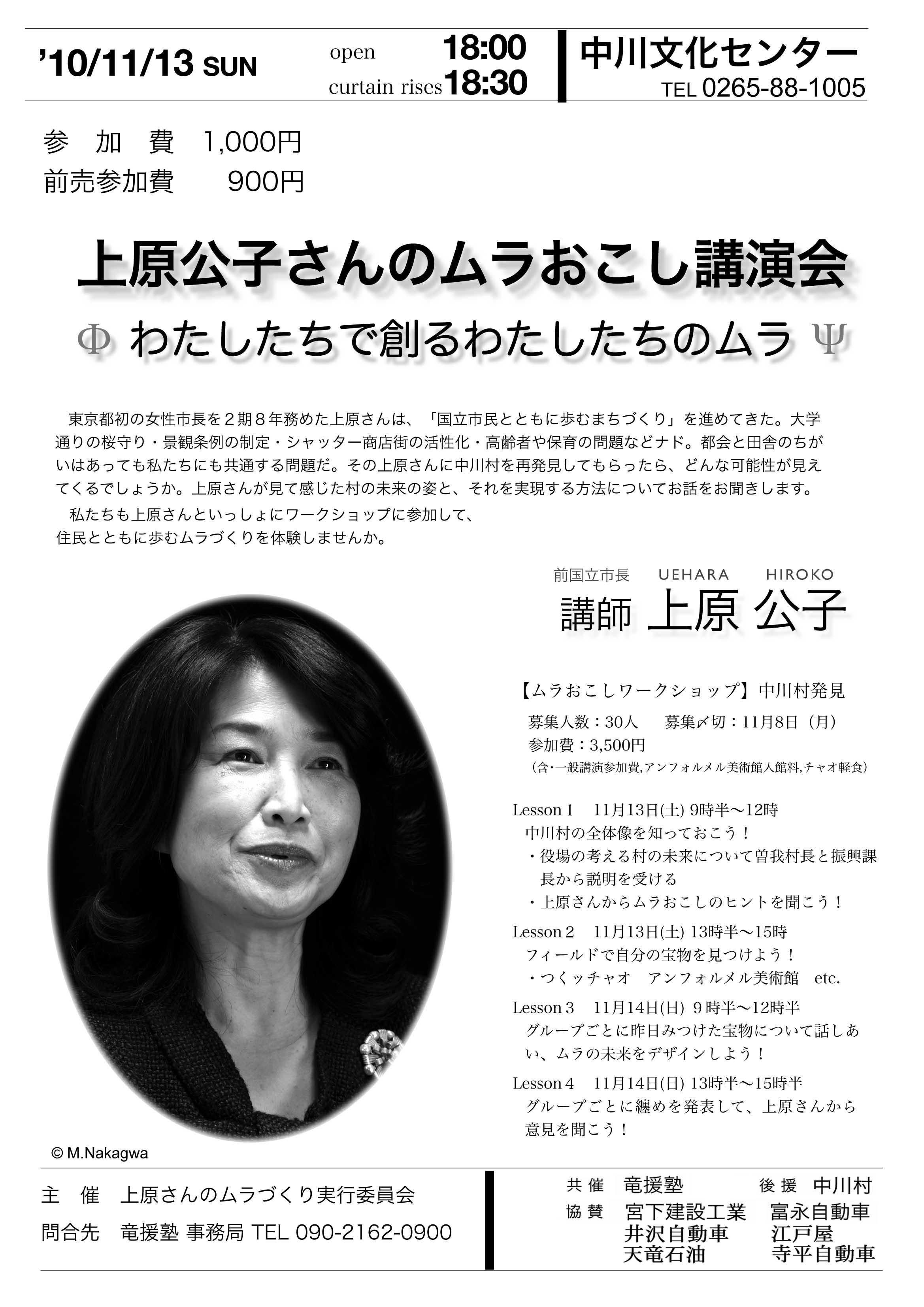 上原公子さんのムラおこし講演会_e0105099_9413353.jpg