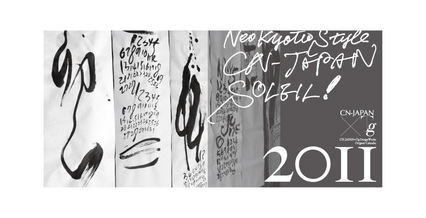 CNオリジナル 2011カレンダー 予約開始!_e0005507_1474559.jpg