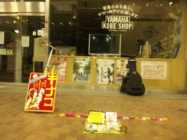 神戸20日目 _f0115311_2250822.jpg