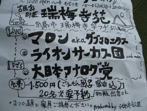 「忘年会」~~_a0125419_174016.jpg