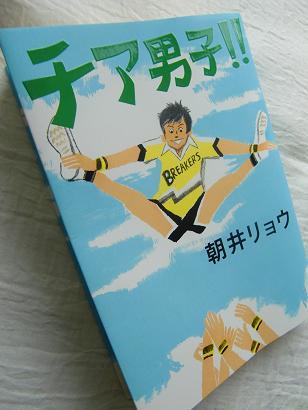 チア男子!!_f0168730_1615075.jpg