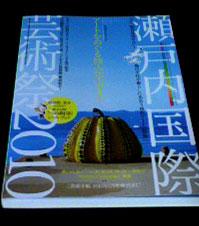 瀬戸内国際芸術祭2010_b0204531_06339.jpg