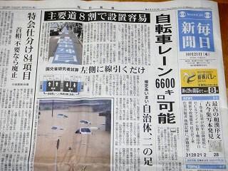 昨日の毎日新聞 「自転車レーン:6600キロ可能」_c0047856_822112.jpg