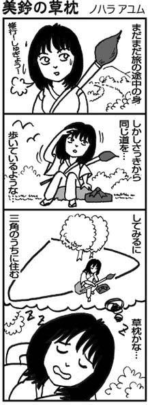 書展  旅の途中  漫画入り 小鈴報vol.7_a0098174_22264032.jpg
