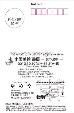 書展  旅の途中  漫画入り 小鈴報vol.7_a0098174_22331373.jpg