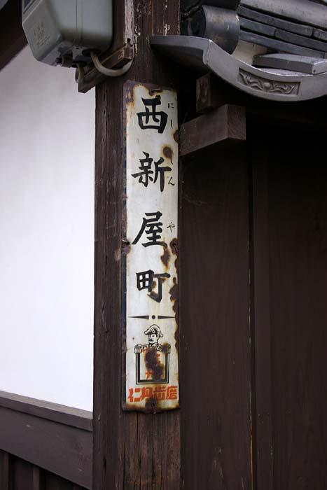 仁丹の町名看板_f0130879_0115367.jpg