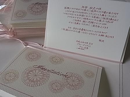 レースデザインの招待状♪_b0105897_156213.jpg