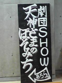 ■10/22(金)~尚美祭準備最終・明日本番_a0137821_0235590.jpg