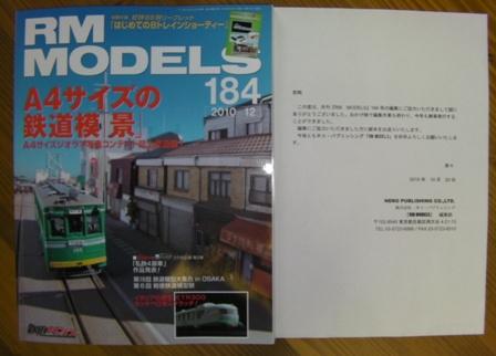 アールエム モデルス 12月号を買ってね。_a0066027_19534675.jpg