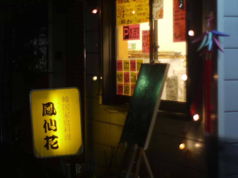 ロッコール58mmF1.4で 夜の梅田から岡町を_b0069128_1020053.jpg
