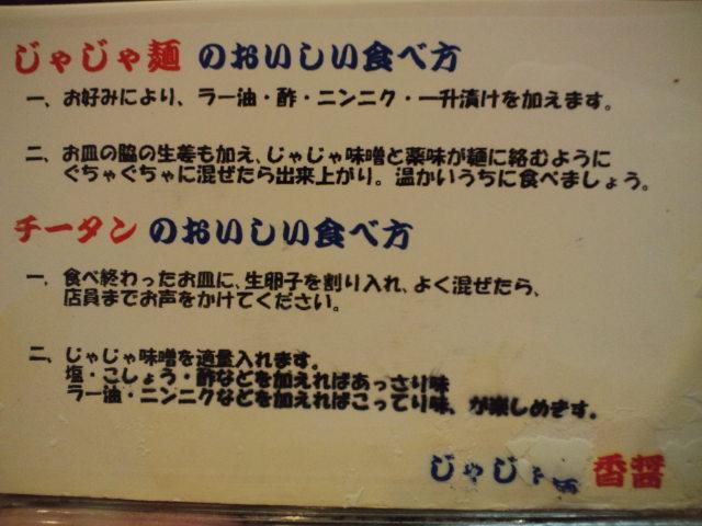 盛岡 じゃじゃ麺_c0151965_159851.jpg
