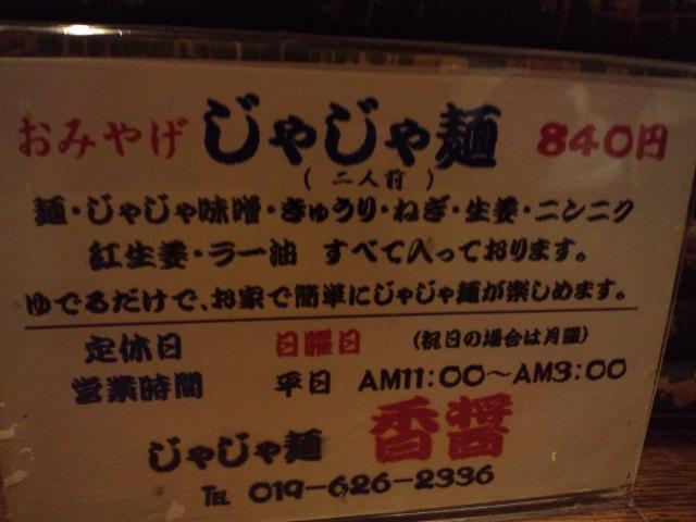 盛岡 じゃじゃ麺_c0151965_159878.jpg