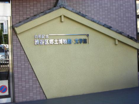 白根記念渋谷区郷土博物館・文学館 その2_d0183174_1114579.jpg