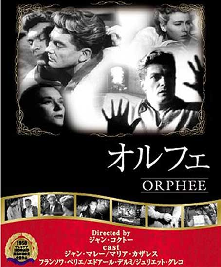 映画「オルフェ」を観てきました_b0057679_839634.jpg