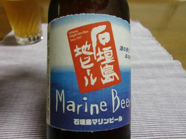 ■ 石垣島地ビール Marine Berr_f0238779_9373697.jpg