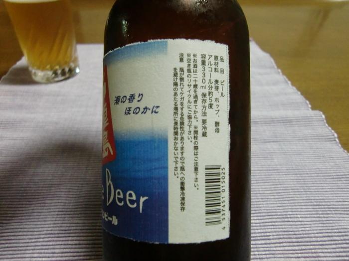■ 石垣島地ビール Marine Berr_f0238779_9383662.jpg