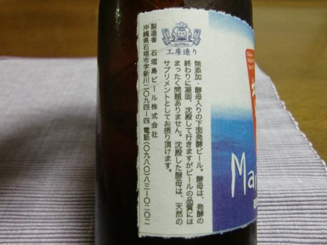 ■ 石垣島地ビール Marine Berr_f0238779_938498.jpg