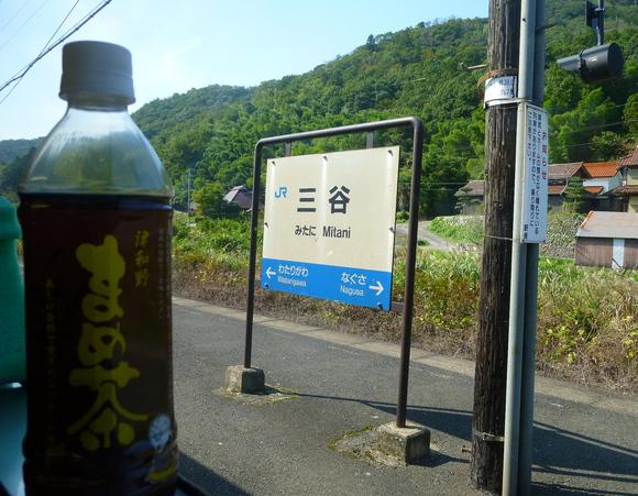 津和野ー>日吉(神奈川県)_c0180686_12492928.jpg