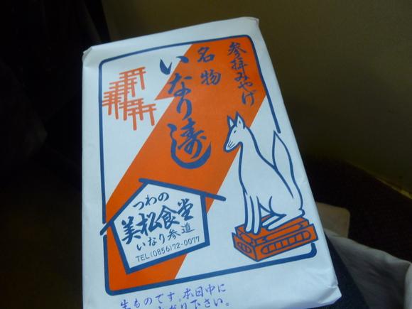 津和野ー>日吉(神奈川県)_c0180686_1256361.jpg