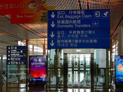 中国出張2010年05月-第一日目-北京でトランジット、飛行機トラブルで2時間待ち_c0153302_0511748.jpg