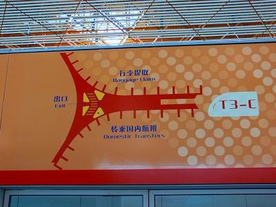 中国出張2010年05月-第一日目-北京でトランジット、飛行機トラブルで2時間待ち_c0153302_0534362.jpg