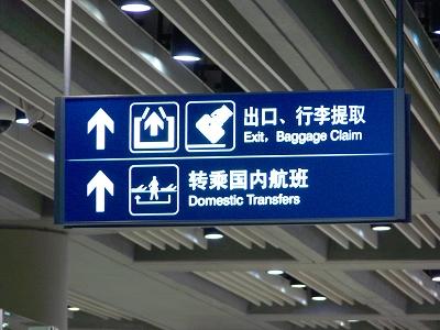中国出張2010年05月-第一日目-北京でトランジット、飛行機トラブルで2時間待ち_c0153302_0543398.jpg