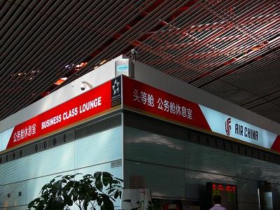 中国出張2010年05月-第一日目-北京でトランジット、飛行機トラブルで2時間待ち_c0153302_057241.jpg