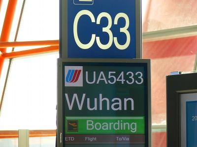 中国出張2010年05月-第一日目-北京でトランジット、飛行機トラブルで2時間待ち_c0153302_151952.jpg