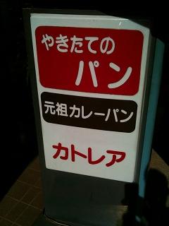トーキョー「食べロゲ」_a0036808_17582366.jpg