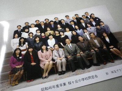 桜ヶ丘小学校の同窓会・・・・・・38年ぶり_c0155211_20265019.jpg