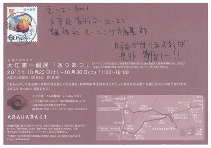 b0081338_0113918.jpg