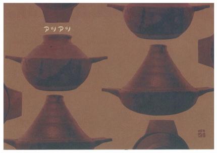 vol.805. 陶芸家・大江憲一個展〈あつあつ〉は2010年10月30日(土)まで_b0081338_01193.jpg