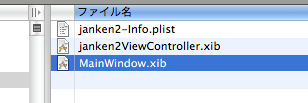 Interface Builderでxibファイルを間違える_c0064553_1928147.jpg