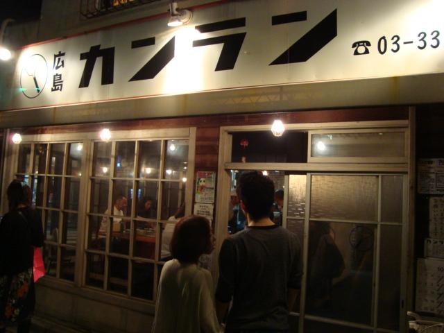 西荻窪「広島流お好み焼き カンラン」へ行く。_f0232060_19534943.jpg