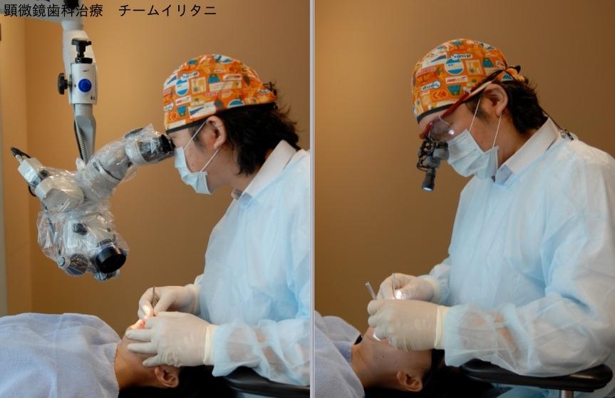 ポジショニング 顕微鏡マイクロスコープVS 肉眼・ルーペ(拡大鏡)歯科治療の比較検討 東京職人歯医者_e0004468_13464527.jpg