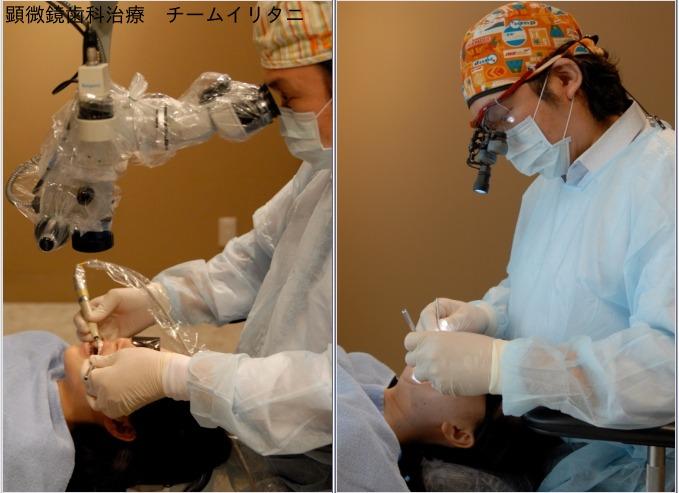 ポジショニング 顕微鏡マイクロスコープVS 肉眼・ルーペ(拡大鏡)歯科治療の比較検討 東京職人歯医者_e0004468_13472436.jpg