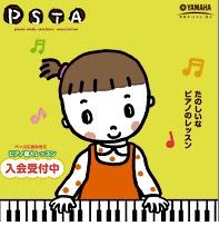 金曜日のピアノ個人レッスンスタートです_f0180576_1453211.jpg
