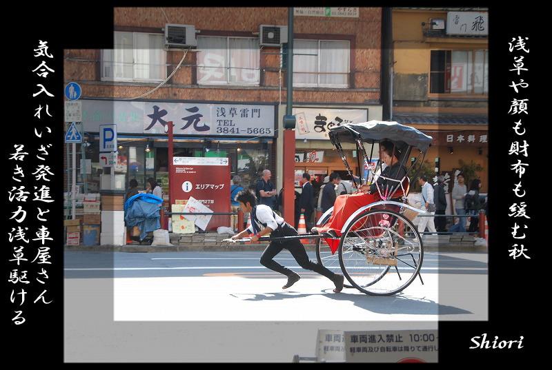 秋の浅草_c0187781_10484122.jpg